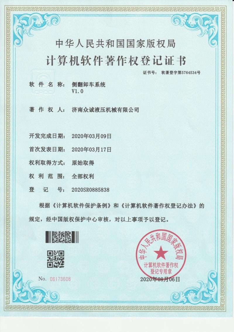 侧翻卸车系统登记证书